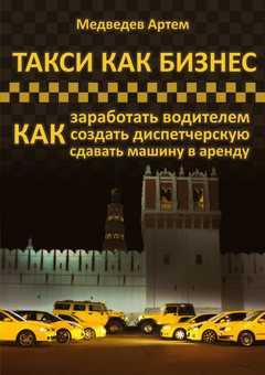 Книга «Такси как бизнес: Как заработать в такси»